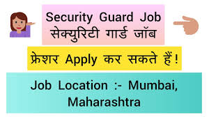 Govt Security Guard Jobs in Mumbai | BARC Jobs 2019 – Apply 92 Security Guard & ASO Jobs Vacancies